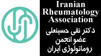 انجمن روماتولوژی ایران