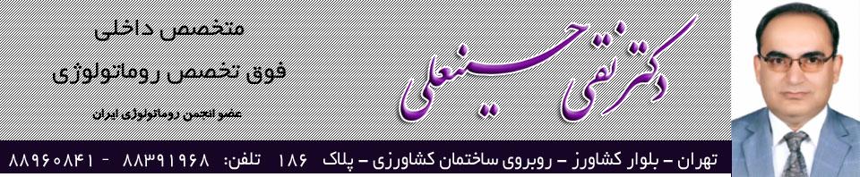 دکتر نقی حسینعلی زنجانی فوق تخصص روماتولوژی