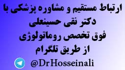 ارتباط مستقیم و مشاوره پزشکی رایگان با دکتر نقی حسینعلی از طریق تلگرام DrhosseinAli@