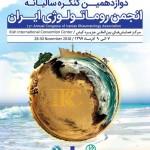 پوستر دوازدهمین کنگره سالیانه انجمن روماتولوژی ایران