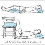 روشهای استراحت دادن به کمر