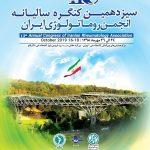 سیزدهمین کنگره انجمن روماتولوژی ایران
